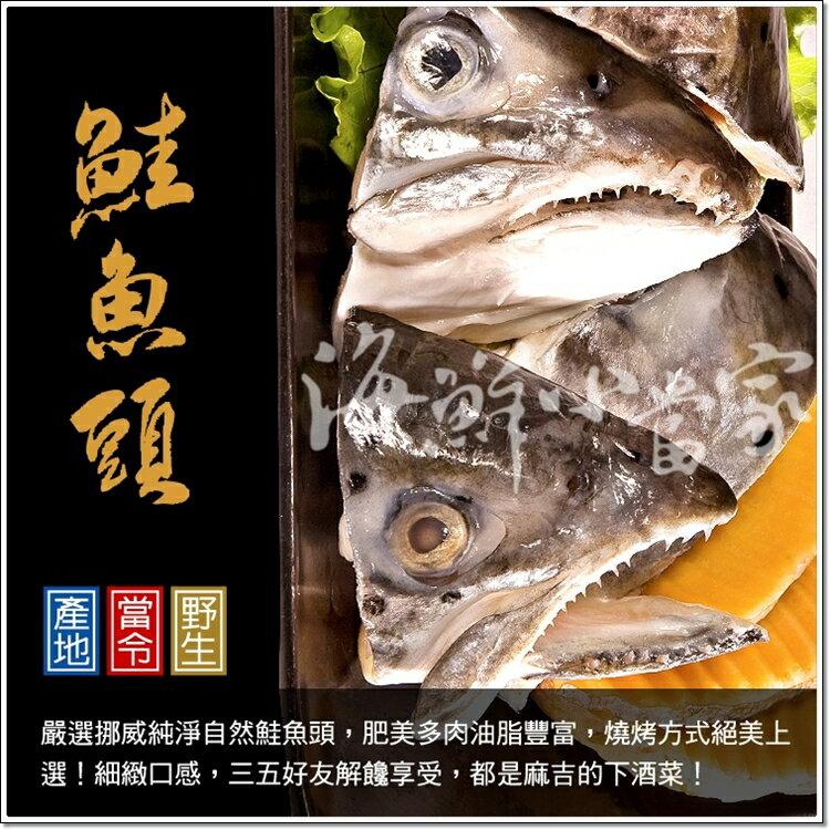 剖半鮭魚頭 肥美肉多 油脂豐富 內行老饕首選食材 燒烤、煲湯絕美上選!
