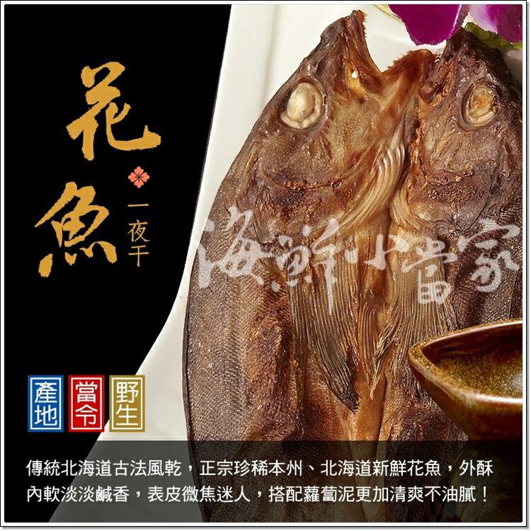 花魚一夜干 ●買三送一● 每尾350克 沿襲傳統北海道古法,正宗珍稀本州!!