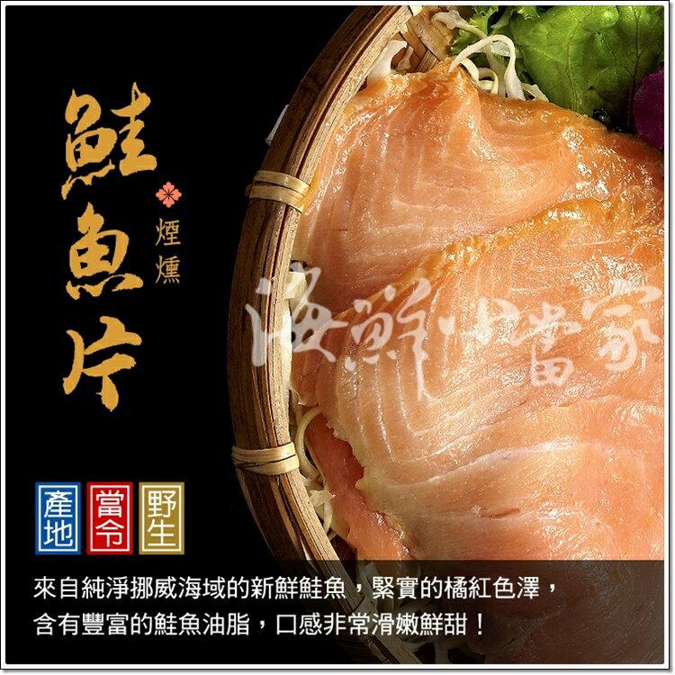 煙燻鮭魚片 解凍即可食用!! 微卡輕美食 古拉爵指定用料 專業控溫燻製而成