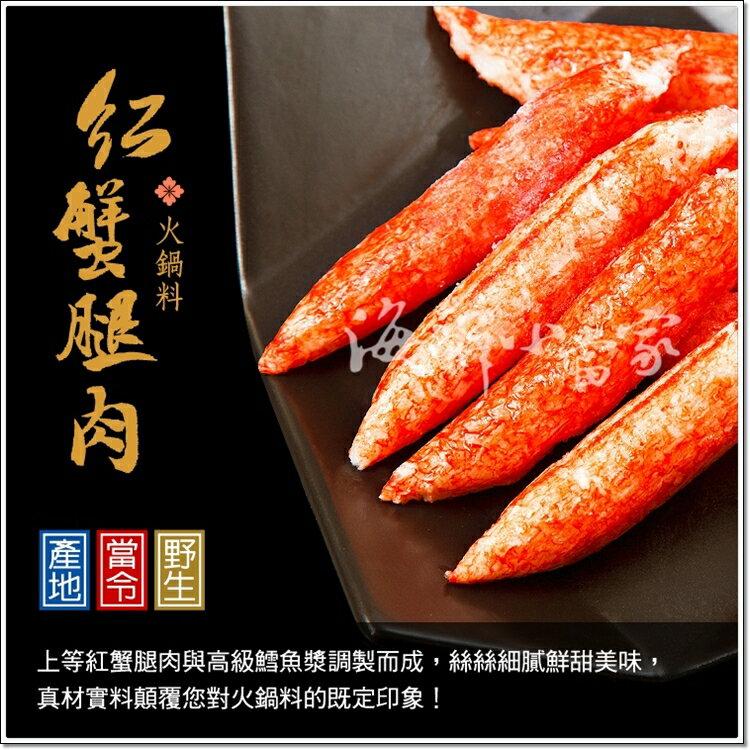 紅蟹腿肉 嚴選上等紅蟹腿肉與高級鱈魚漿調製而成 絲絲細膩鮮甜美味 顛覆對火鍋料的既定印象 品帝王蟹火鍋指定! 每包500克!