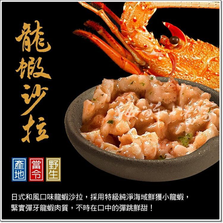 龍蝦沙拉 解凍即可食用 嚐的到小龍蝦肉的彈性外,及魚卵鮮脆滋味! 每包500克 ●本品買三送一●