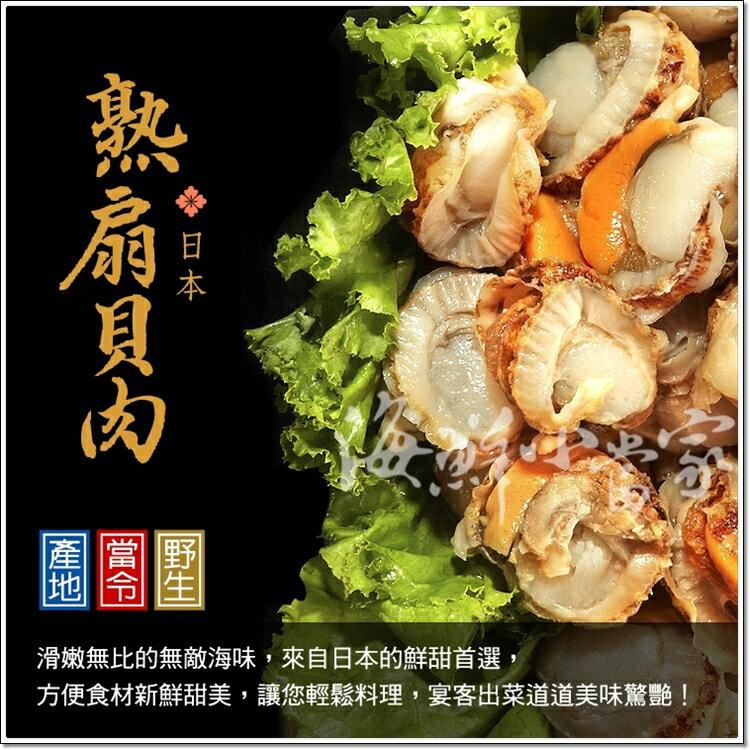 熟扇貝肉 保留完整貝柱、卵及貝唇部分 高溫蒸煮處理 解凍即可食用!!