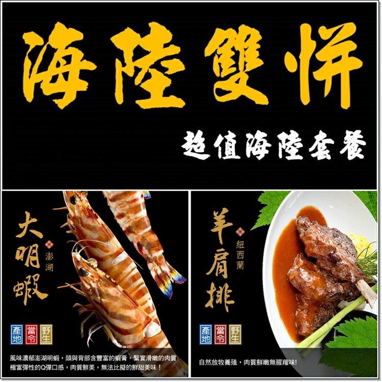 海陸雙拼 大明蝦 + 羊肩排 料理方便、組合價格更優惠!!