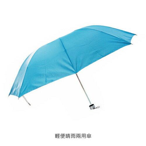 【A-HUNG】輕便晴雨兩用傘精品傘雨傘抗UV防紫外線傘遮陽傘折疊傘摺疊傘太陽傘