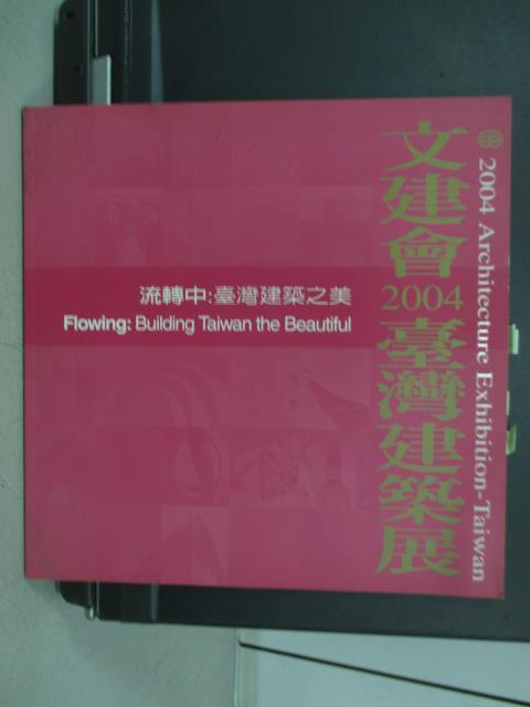 【書寶二手書T2/設計_PJB】文建會2004臺灣建築展-流轉中台灣建築之美