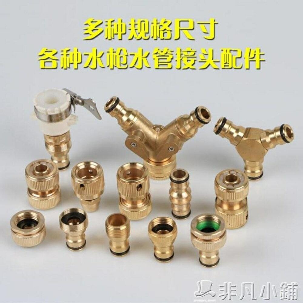 接頭全銅水龍頭萬能洗衣機水龍頭轉接頭標準通水接頭洗車水槍水管配件   非凡小鋪