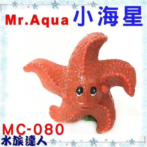 ~水族 ~~造景裝飾~水族先生Mr.Aqua ~R~MR~040 小海星 MC~080~8