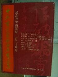 【書寶二手書T8/藝術_PDE】中外書法家作品展覽選集_紀念孫中山誕辰一百二十週年