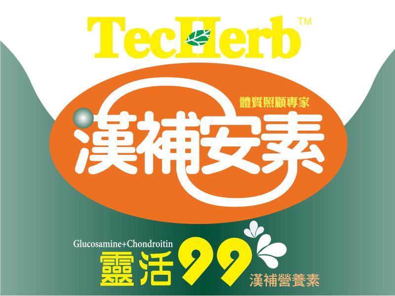 【漢補安素】成人奶粉  靈活99漢補營養素 1