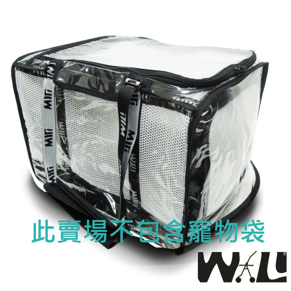 【WILL設計+寵物用品】WB-02系列專用防風雨罩