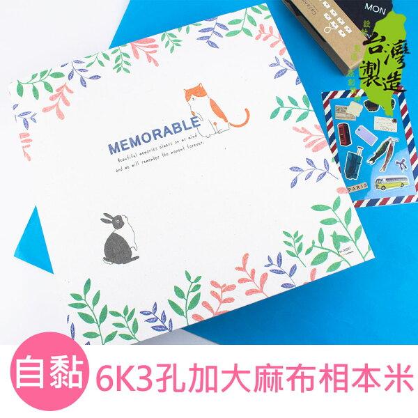 珠友PH-06267-36K3孔加大相本相簿相冊米自黏15張-麻布