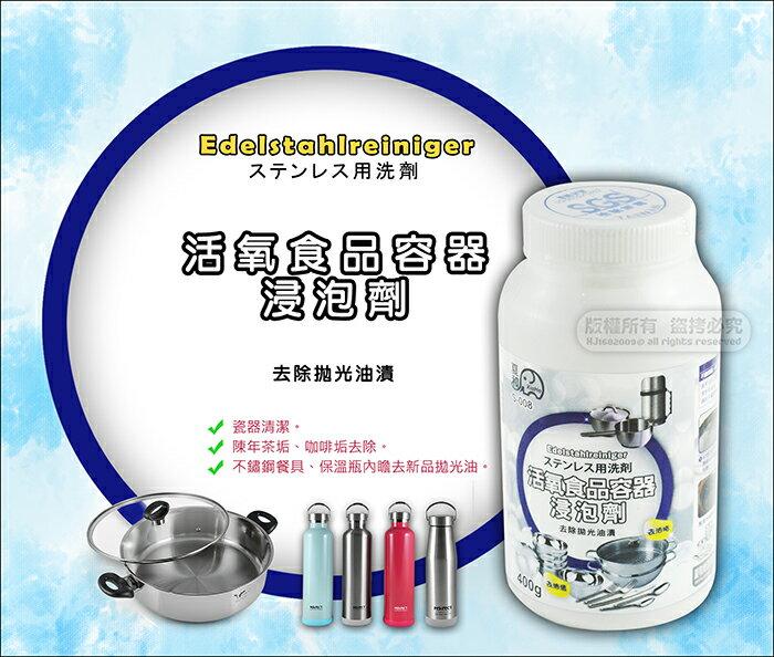 快樂屋?台灣製 61-0512 活氧食品容器浸泡劑 400g 適用 瓷器、不鏽鋼炒鍋、平底鍋、調理鍋..器拋光油漬