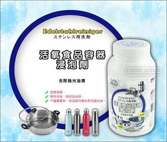 快樂屋♪台灣製 61-0512 活氧食品容器浸泡劑 400g 適用 瓷器、不鏽鋼炒鍋、平底鍋、調理鍋..器拋光油漬