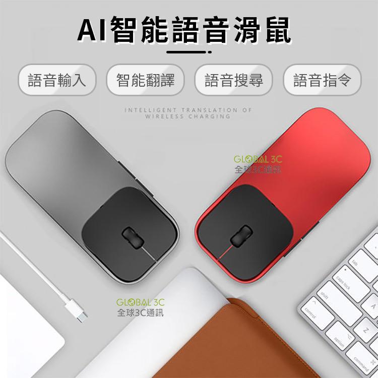 AI 智能 語音翻譯輸入 無線滑鼠 語音輸入 28國語言 語音 翻譯 搜尋 指令