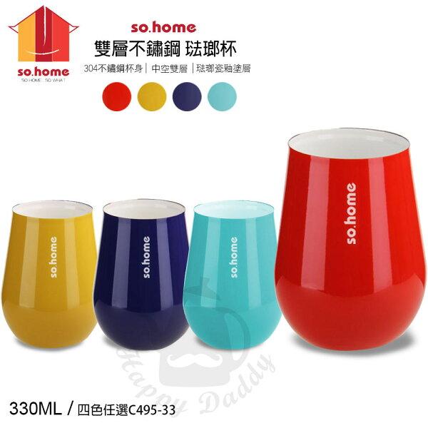 【sohome】雙層不鏽鋼琺瑯杯紅酒杯330ml(四色)C495-33