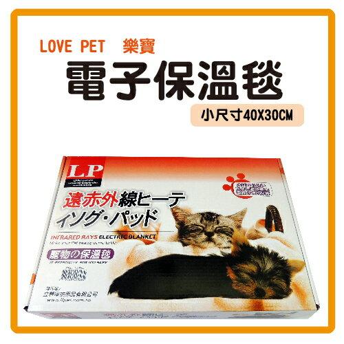 【力奇】樂寶LP 寵物保暖用電毯(小) -580元【三段式控溫設計】>可超取(N213A01)