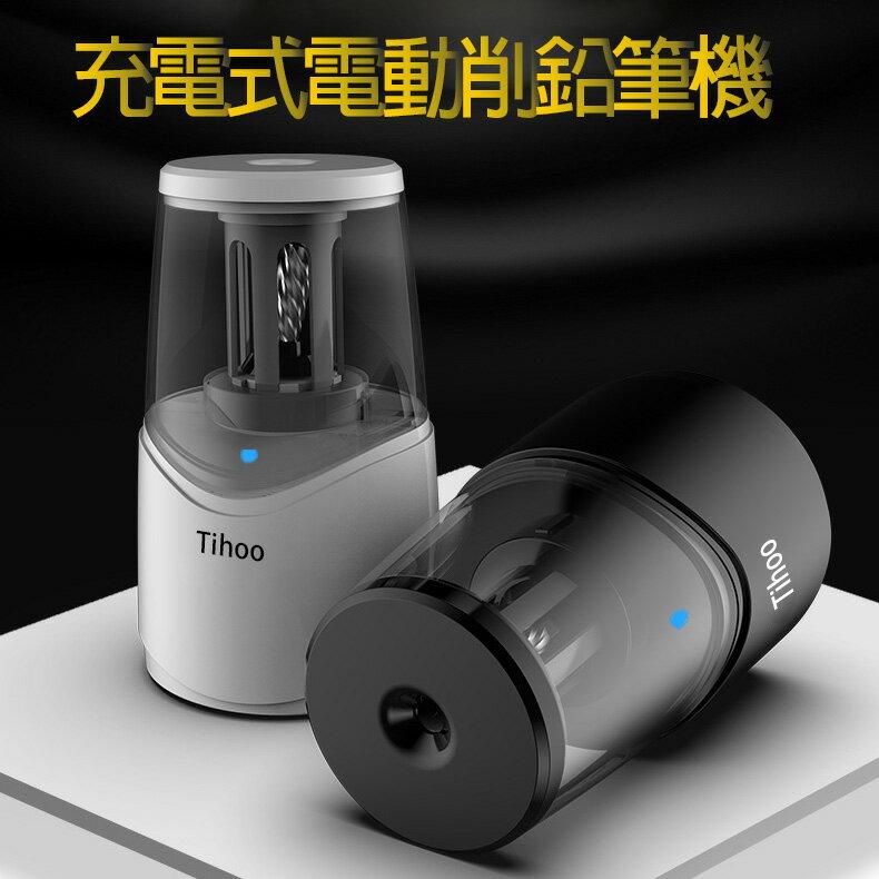 Tihoo 充電式電動削鉛筆機 文具用品