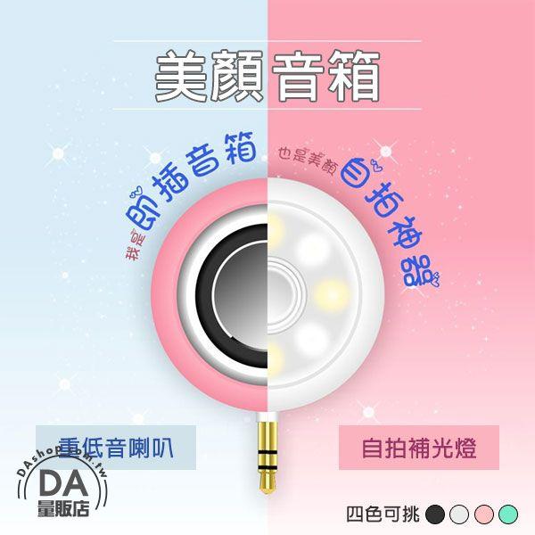 《3C任選三件9折》自拍補光燈音箱LED美拍神器手機小喇叭冷暖光6檔調節多色可選