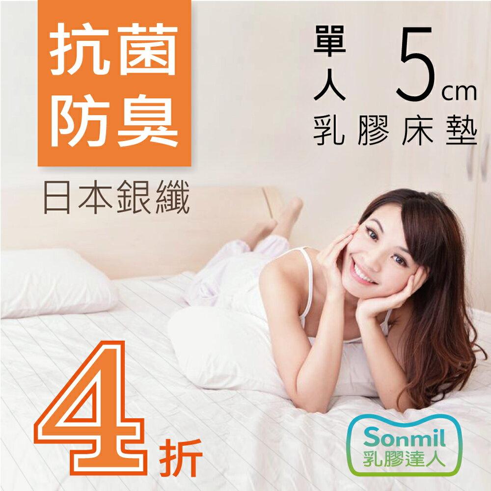 【sonmil乳膠床墊】5cm天然乳膠床墊單人3尺 銀纖維永久殺菌除臭 學生宿舍床墊 取代記憶床墊獨立筒彈簧床墊