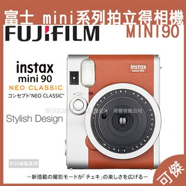補貨中富士FujifilmInstaxMini90套餐拍立得mini90復古相機恆昶公司貨保固一年贈背帶+充電器+電池