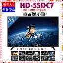 【禾聯液晶】55吋數位LED液晶電視+視訊盒《HD-55DC8》台灣精品*保固三年