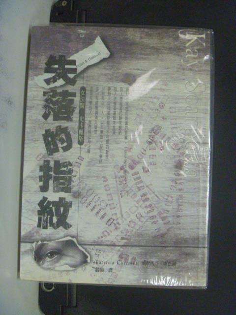 【書寶二手書T1/一般小說_JIG】失落的指紋 Cruel & Unusual_原價360_派翠西亞康薇爾