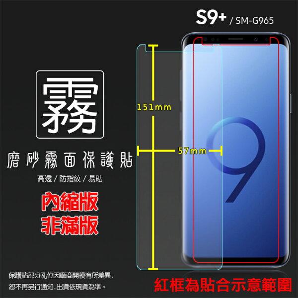霧面螢幕保護貼SAMSUNG三星GalaxyS9+S9PlusSM-G965F保護貼軟性霧貼霧面貼防指紋保護膜