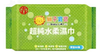 【淘氣寶寶】台灣製 獅子寶寶 超純水柔濕巾厚型80抽(不含蓋)【1包80抽】【SGS、CNS雙重認證】