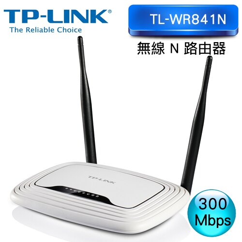 【TP-LINK】TL-WR841N 300Mbps 無線 N 路由器 【9/30前?館內多款95折起】