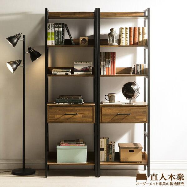 【日本直人木業】STEEL積層木工業風2個1抽120CM多功能書櫃