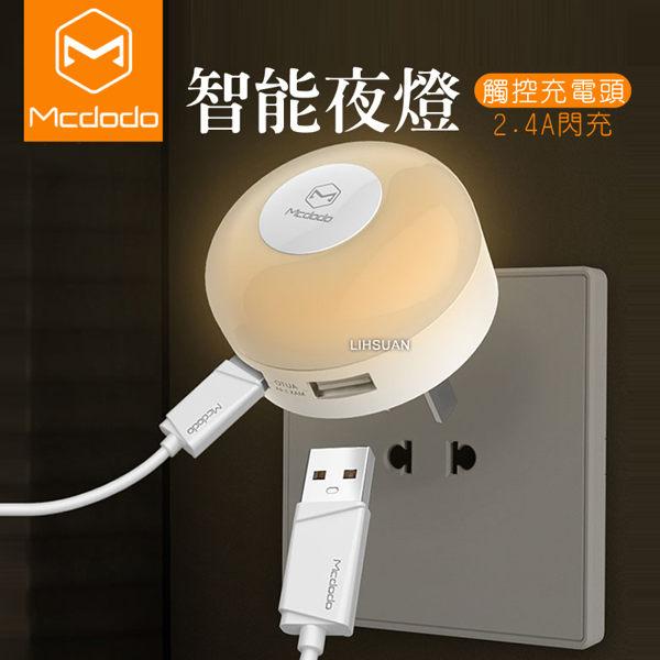 【限時下殺↘490會員滿千現折100】Mcdodo快充2.4A智能觸控夜燈USB兩孔充電器閃充多孔充電頭插座轉接頭
