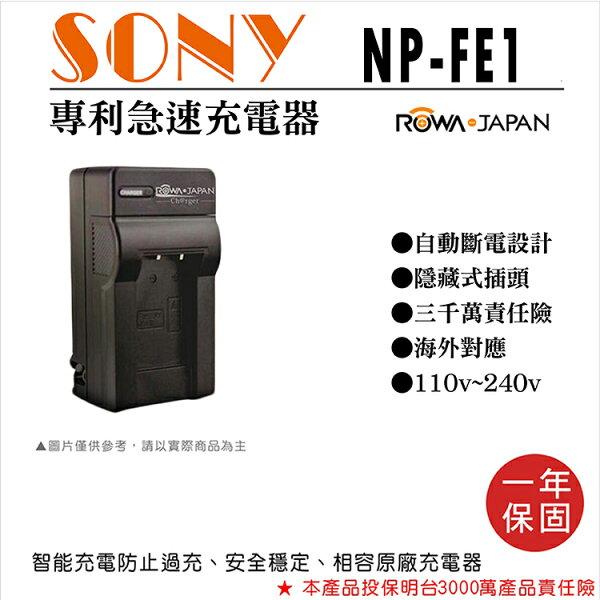 攝彩@樂華SonyNP-FE1專利快速充電器NPFE1相容原廠壁充式充電器1年保固T11T33L1