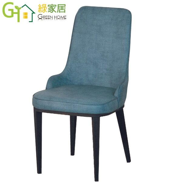 【綠家居】戴德遜時尚布紋皮革造型餐椅(二色可選)