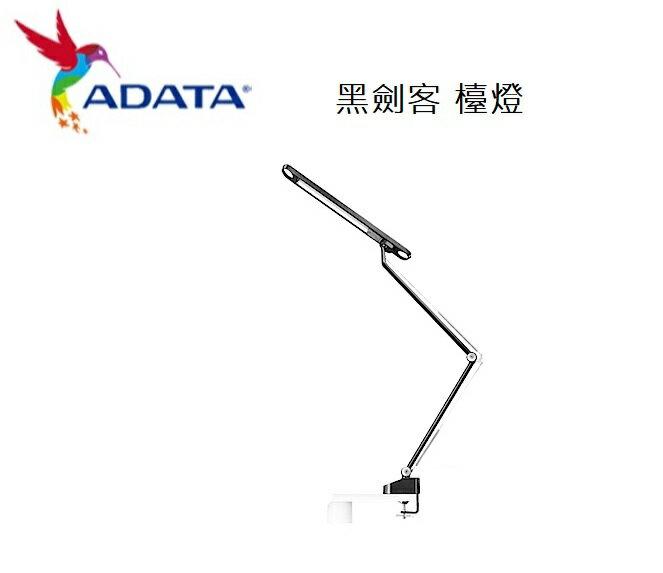 威剛★黑劍客 LED 12W 夾燈 桌燈 閱讀燈 可任意調整色溫 ★永光照明JE0-DE720-12W65CBK