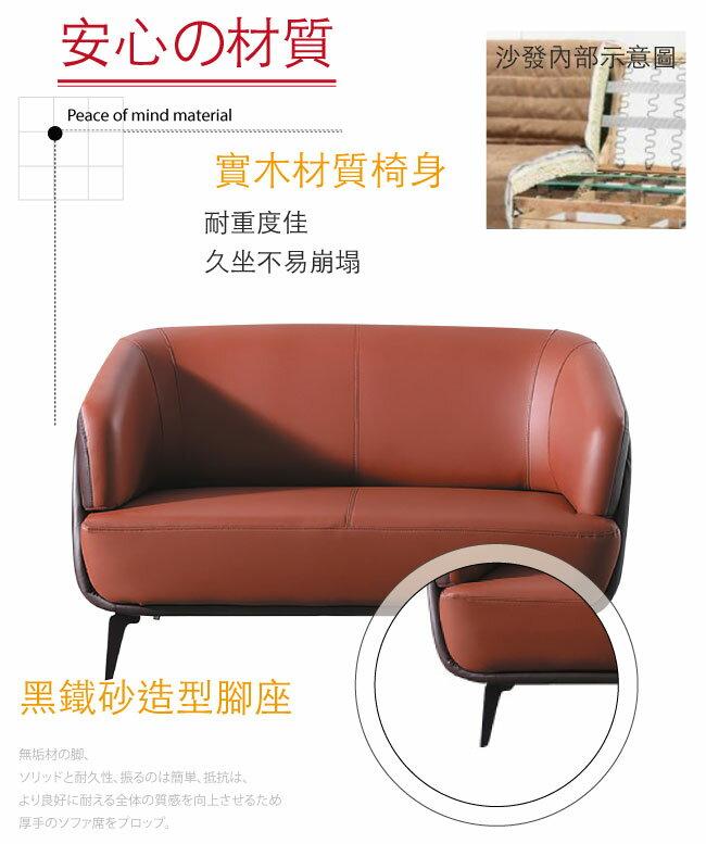 【綠家居】比利 時尚雙色皮革二人座沙發