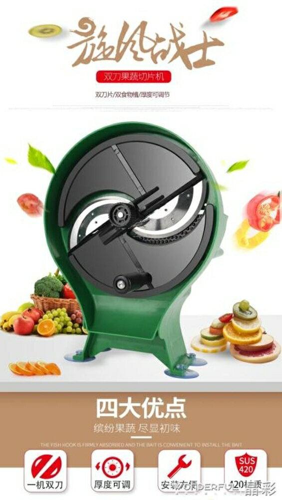 切片機  商用檸檬水果切片神器手動切片器切菜機土豆抖音手工水果茶切片機 JD 晶彩生活