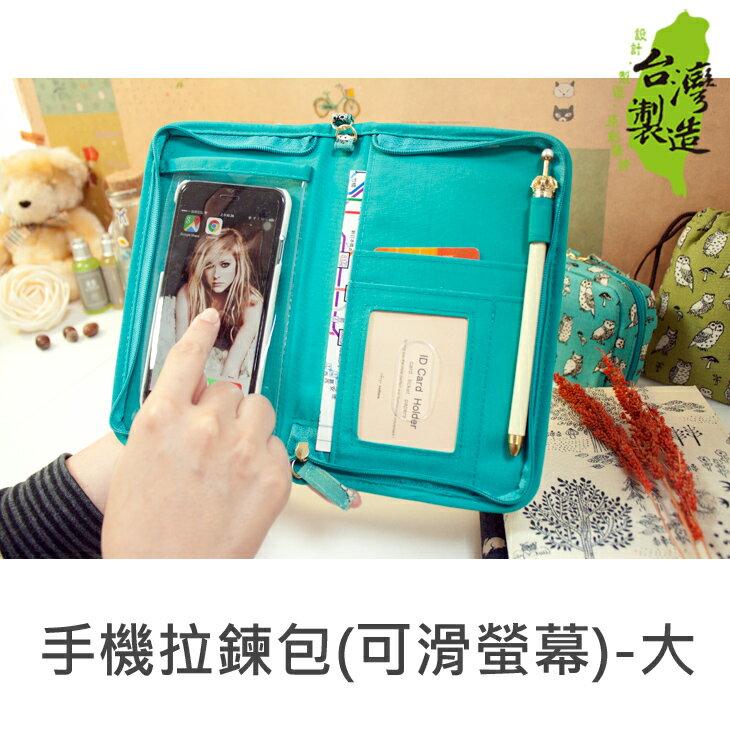 珠友 HB-10013 花布戀觸控手機拉鍊包/手機包/手機保護套/手機殼(可滑螢幕-大)