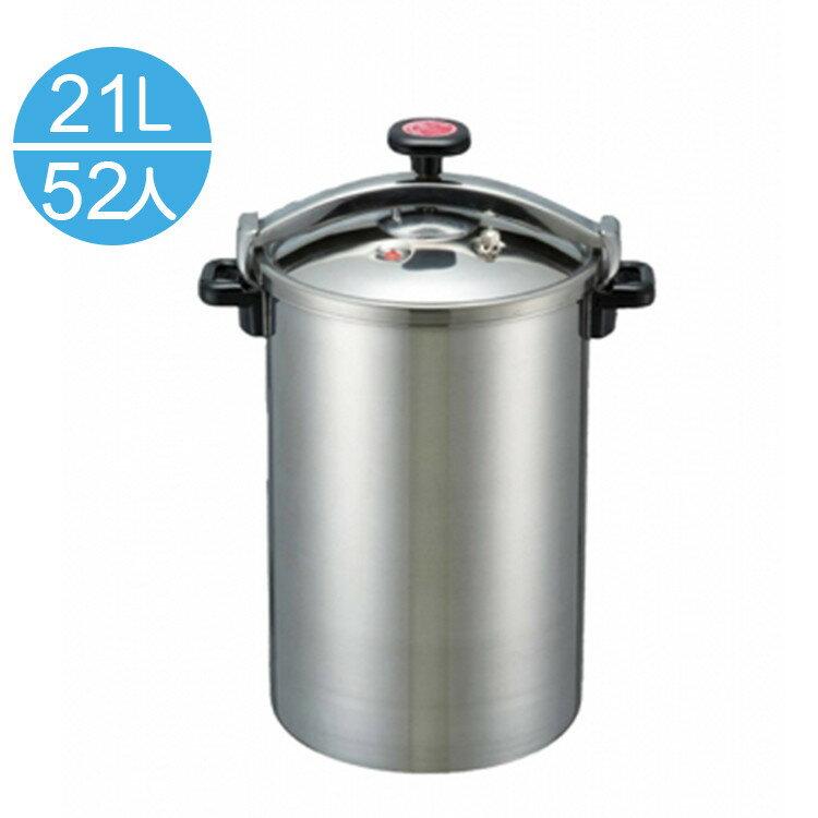 【南亞】21公升不鏽鋼快鍋/高速鍋/燜燒鍋(52人份) CA-52S