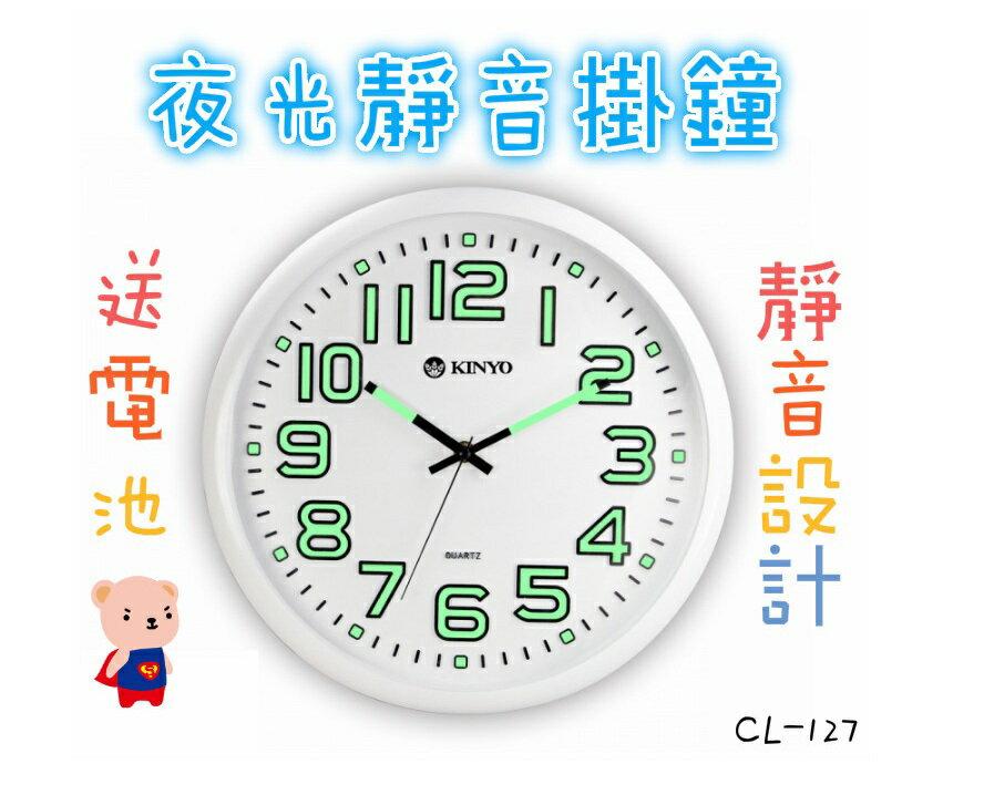 夜光掛鐘  賣家送電池 夜光靜音掛鐘 時鐘 鬧鐘 掃描機芯 掛鐘 超靜音 CL-127