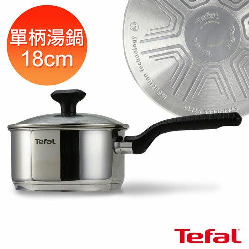 Tefal法國特福晶彩不鏽鋼系列18cm單柄湯鍋(加蓋)