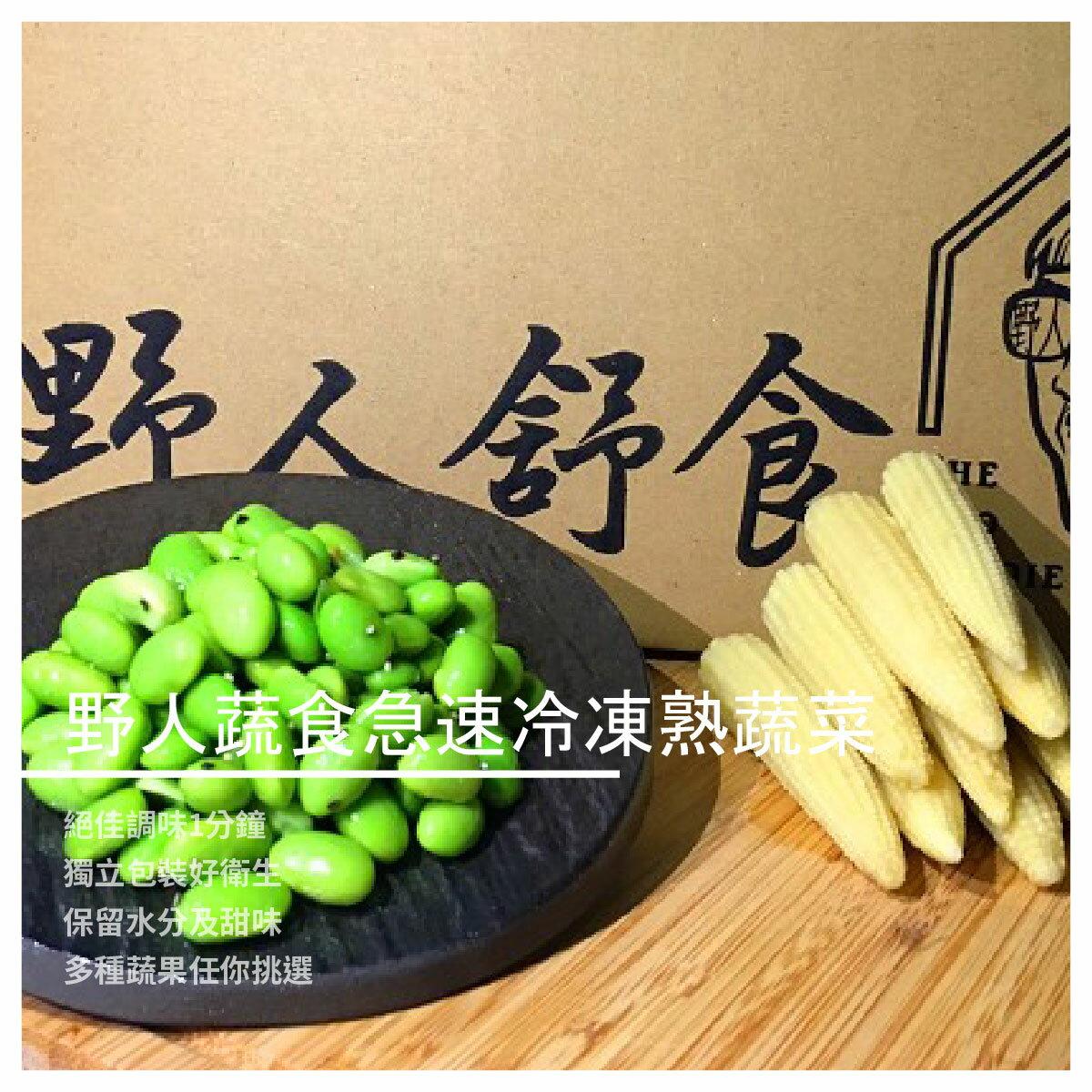 【野人舒食】蔬菜隨食包-野人蔬食急速冷凍熟蔬菜/包/無調味