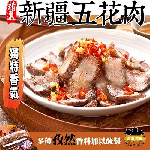 【濎好】新疆五花肉(300g)