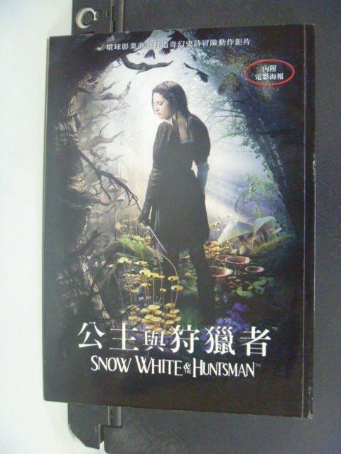 【書寶二手書T9/一般小說_GSE】公主與狩獵者_莉莉.布萊克