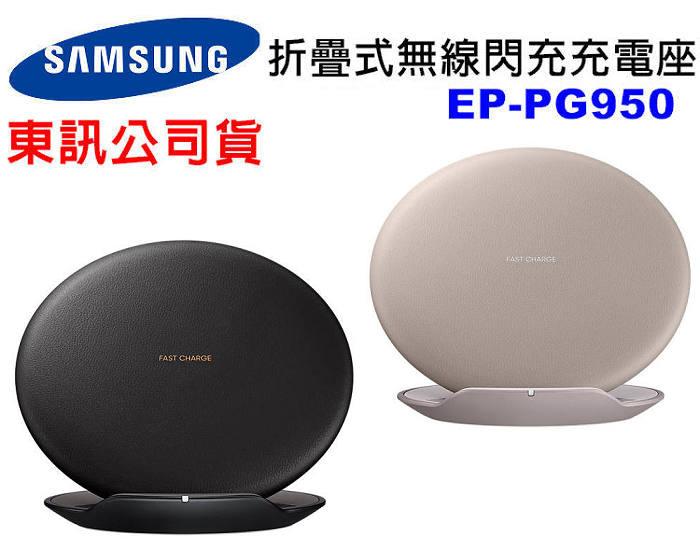 【東訊公司貨/EP-PG950】Samsung 原廠 折疊式無線閃充充電座/三星/無線充電板/旅充/快充/充電器