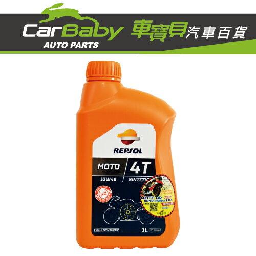 CarBaby車寶貝汽車百貨:【車寶貝推薦】REPSOL10W404T機油(機車用)