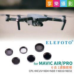 [享樂攝影]ELEFOTO DJI大疆 御MAVIC Air/Pro 空拍機專業濾鏡 ND減光/CPL偏光鏡/UV鏡《6片入》