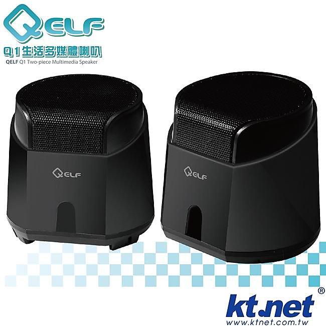 【迪特軍3C】KTNET Q生活二件式 USB低音喇叭 多媒體喇叭 體積小巧 可攜帶外出