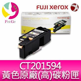 富士全錄 FujiXerox DocuPrint CT201594 原廠原裝高容量黃色(Y)碳粉匣 適用機型:CP105b/CP205/CM205b/CM205f/CP215w/CM215b/CM21..