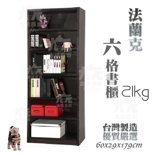 【九元生活百貨】法蘭克六格書櫃置物櫃收納櫃組合櫃