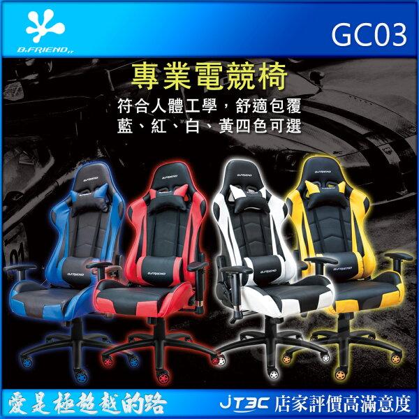 【滿3千15%回饋】B.FRIENDGC03專用電競椅賽車椅白色《免運‧偏遠地區運費另計》※回饋最高2000點